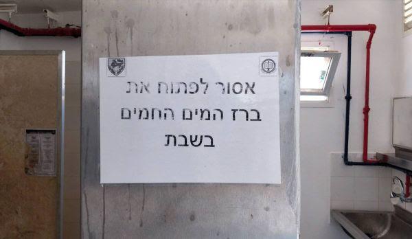 religion en israel